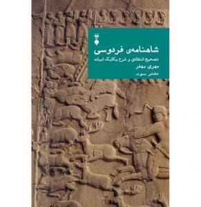 شاهنامه فردوسی: تصحیح انتقادی و شرح یکایک ابیات (دفتر سوم) اثر مهری بهفر